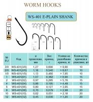 WS-401 E-PLAIN SHANK