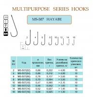 MS-507 HAYABE
