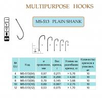 MS-513 PLAIN SHANK