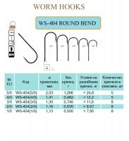 WS-404 ROUND BEND