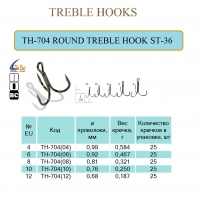 TH-704 ROUND TREBLE HOOK ST-36