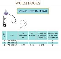 WS-413 SOFT BAIT B-51