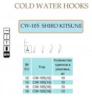 CW-105 SHIRO KITSUNE